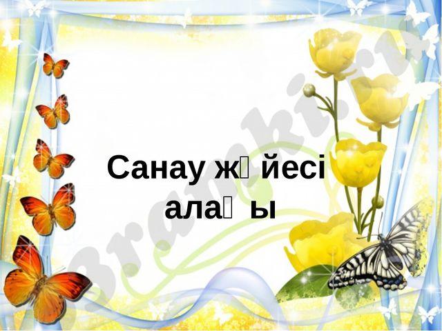 а) 111100001111 ә) 110011001100 б) 101010101010 в)111011100111 г) 110001,110...