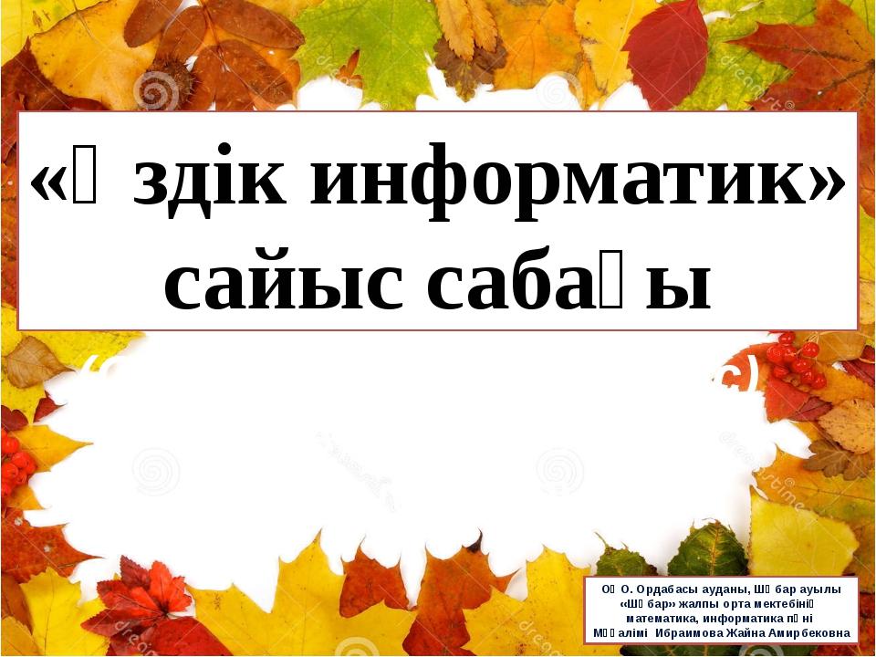 «Үздік информатик» сайыс сабағы 8 «А,Б,В» сынып аралықтары (Сыныптан тыс жұмы...