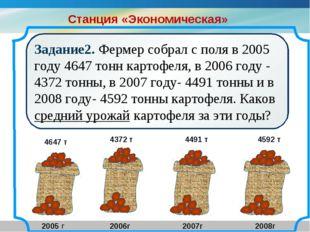 Задание2. Фермер собрал с поля в 2005 году 4647 тонн картофеля, в 2006 году -