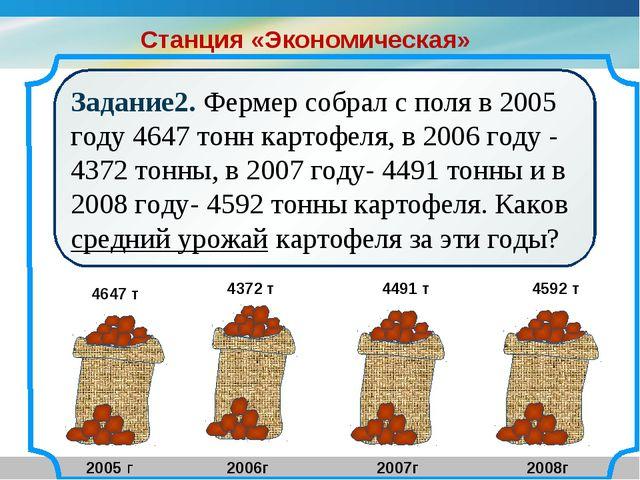 Задание2. Фермер собрал с поля в 2005 году 4647 тонн картофеля, в 2006 году -...