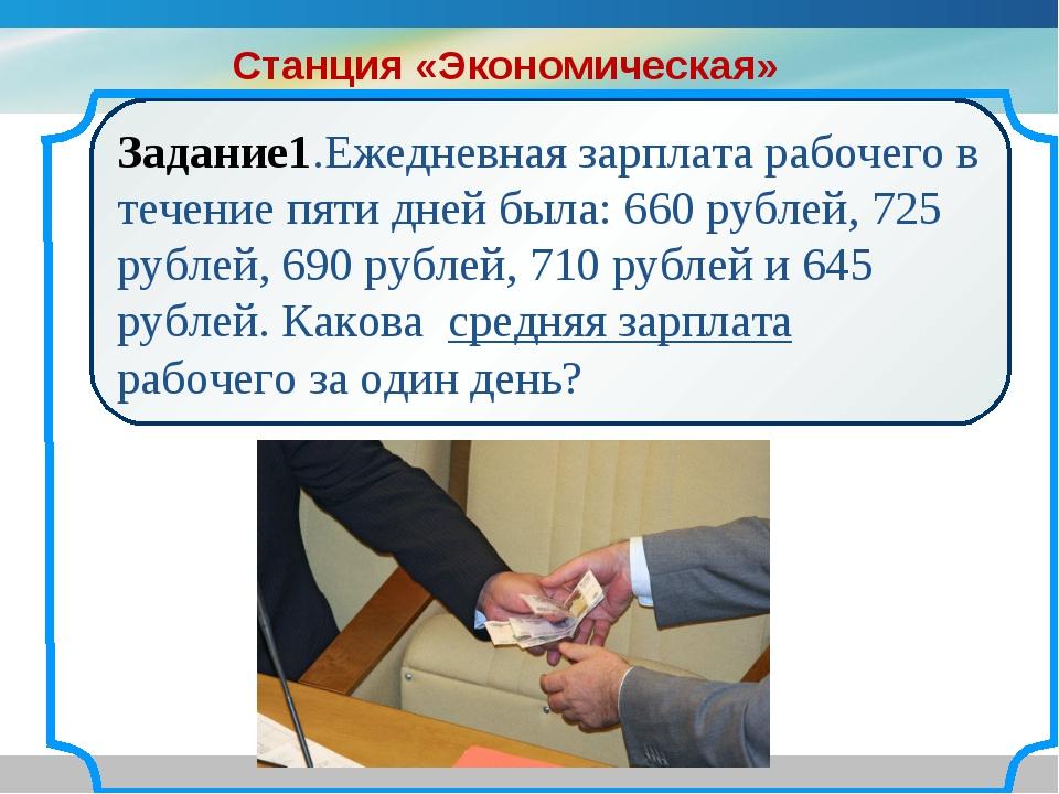 Задание1.Ежедневная зарплата рабочего в течение пяти дней была: 660 рублей, 7...