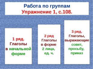 Работа по группам Упражнение 1, с.108.