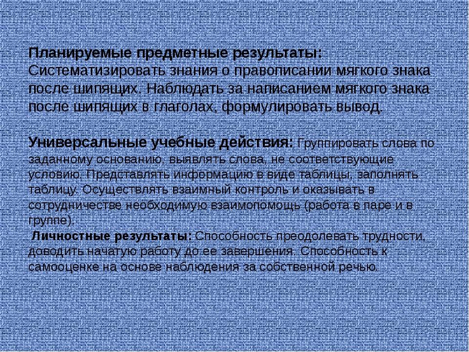 Планируемые предметные результаты: Систематизировать знания о правописании мя...