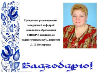 Программа рецензирована заведующей кафедрой начального образования СИПКРО, к
