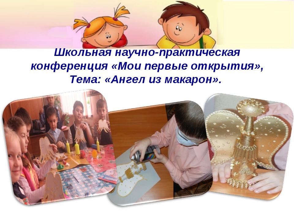 Школьная научно-практическая конференция «Мои первые открытия», Тема: «Ангел...