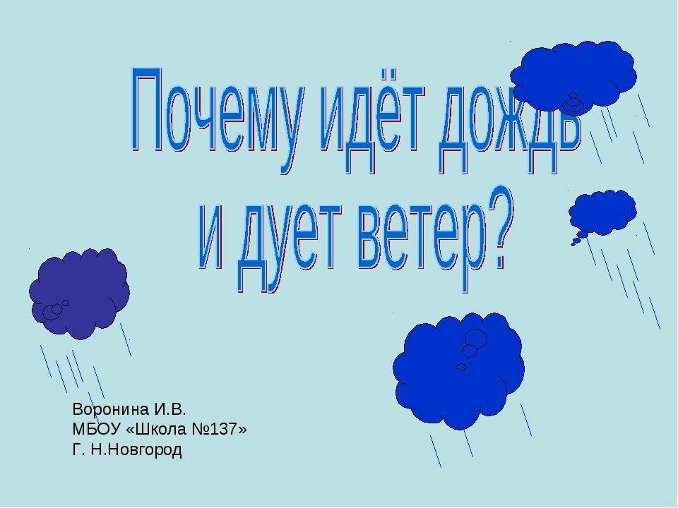 Воронина И.В. МБОУ «Школа №137» Г. Н.Новгород