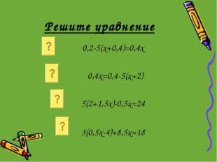 Решите уравнение 0,2-5(х+0,4)=0,4х 0,4х=0,4-5(х+2) 5(2+1,5х)-0,5х=24 3(0,5х-4