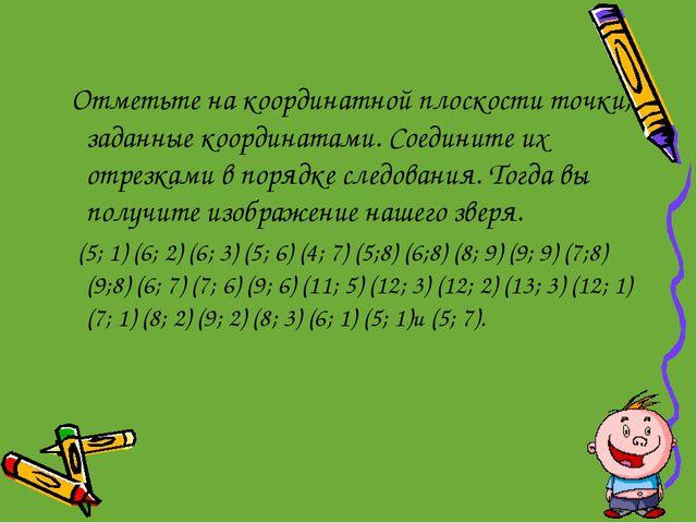 Отметьте на координатной плоскости точки, заданные координатами. Соедините и...