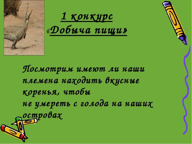 1 конкурс «Добыча пищи» Посмотрим имеют ли наши племена находить вкусные коре...