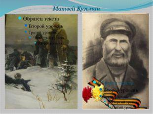 Матвей Кузьмин