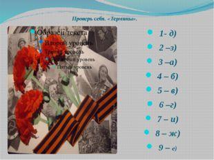Проверь себя. «Термины». 1- д) 2 –з) 3 –а) 4 – б) 5 – в) 6 –г) 7 – и) 8 – ж)