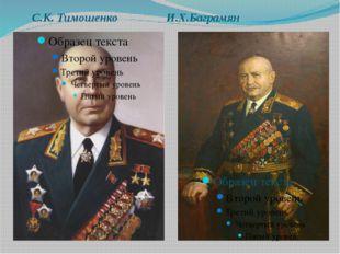 С.К. Тимошенко И.Х.Баграмян