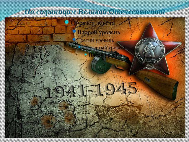По страницам Великой Отечественной
