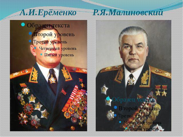 А.И.Ерёменко Р.Я.Малиновский