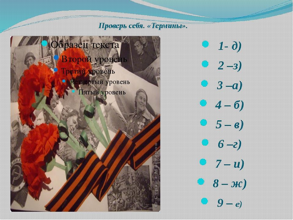 Проверь себя. «Термины». 1- д) 2 –з) 3 –а) 4 – б) 5 – в) 6 –г) 7 – и) 8 – ж)...