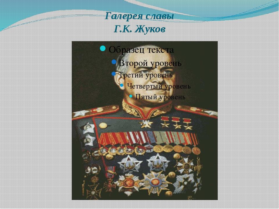 Галерея славы Г.К. Жуков