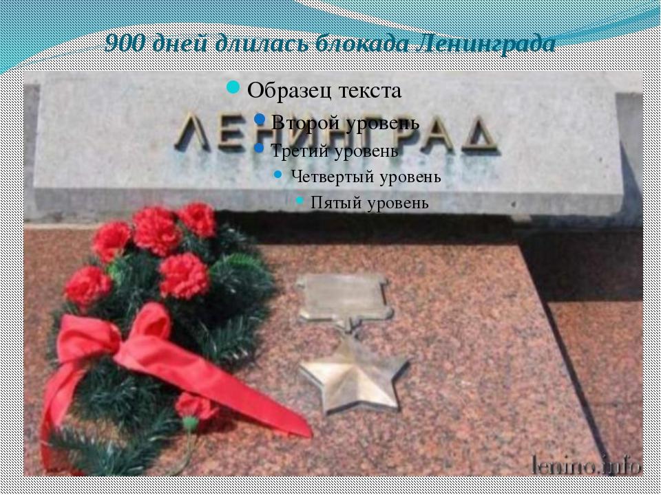 900 дней длилась блокада Ленинграда