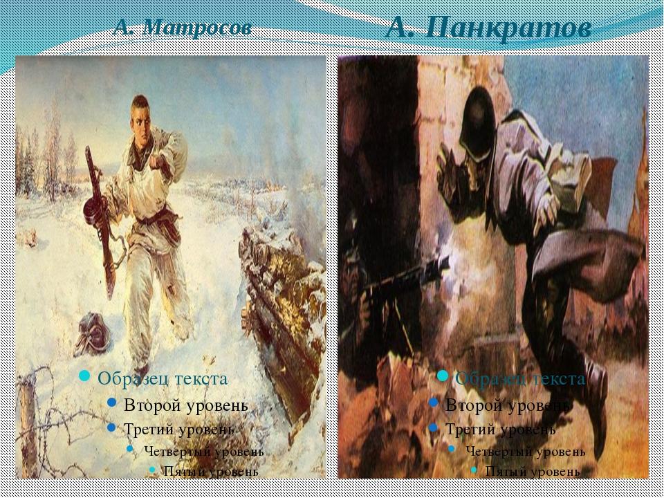 А. Матросов А. Панкратов