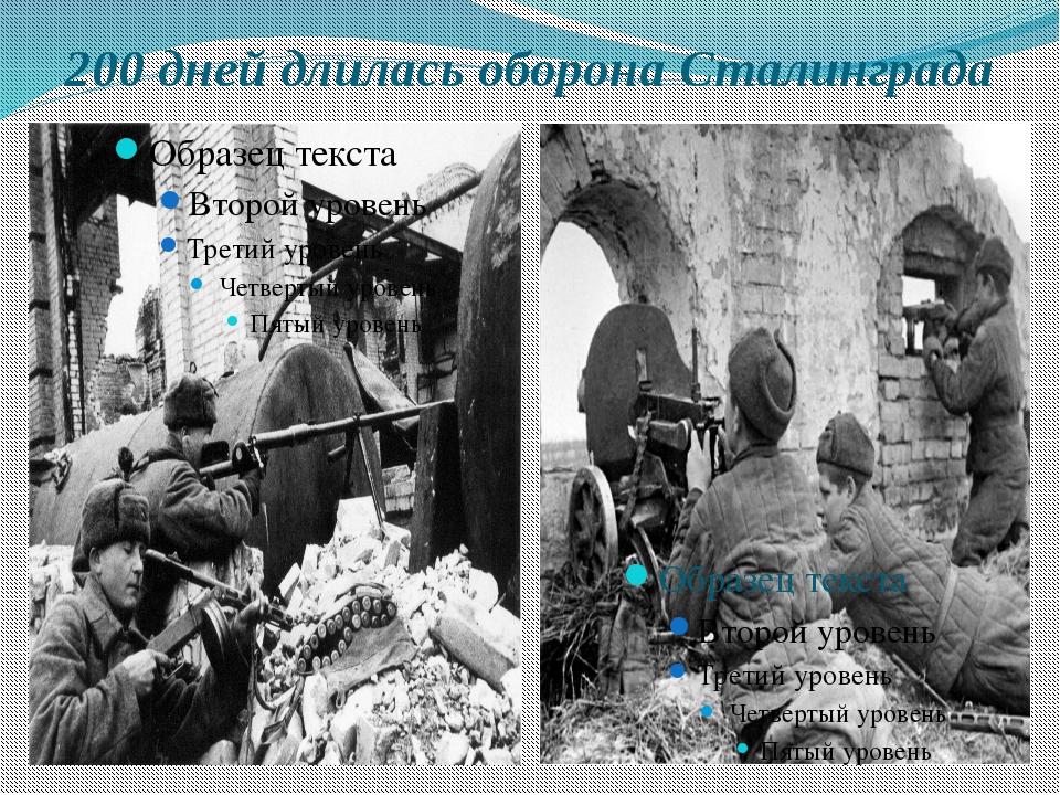 200 дней длилась оборона Сталинграда