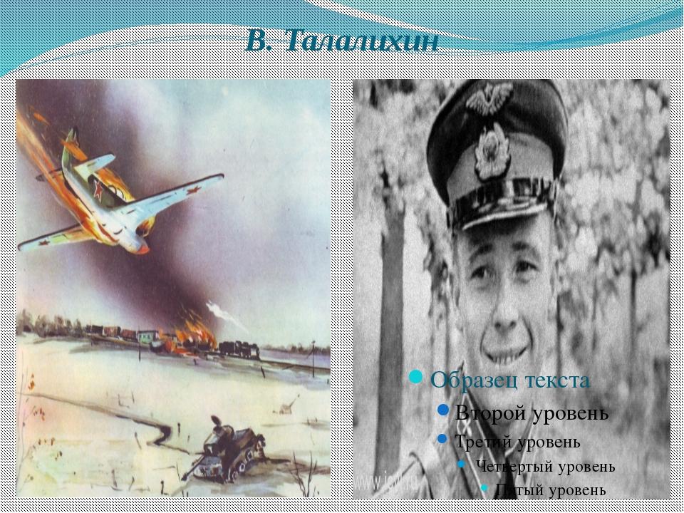 В. Талалихин