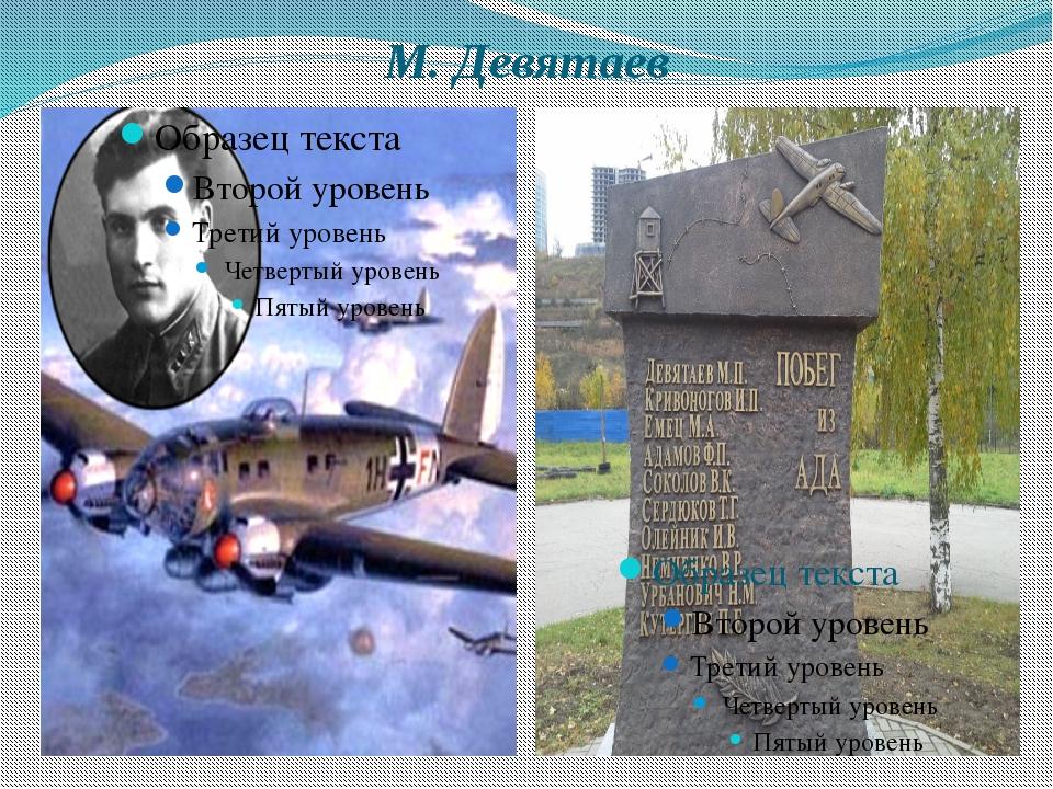 М. Девятаев