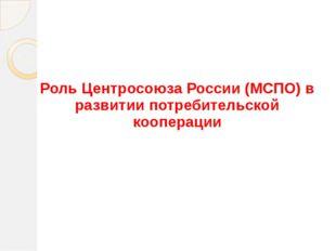Роль Центросоюза России (МСПО) в развитии потребительской кооперации