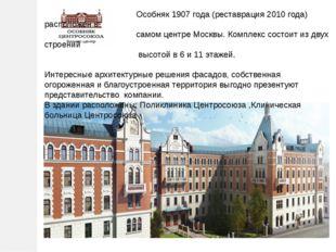 Особняк 1907 года (реставрация 2010 года) расположен в самом центре Москвы.