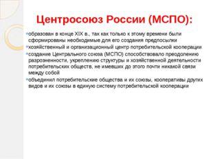Центросоюз России (МСПО): образован в конце XIX в., так как только к этому вр