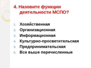 4. Назовите функции деятельности МСПО? Хозяйственная Организационная Информац
