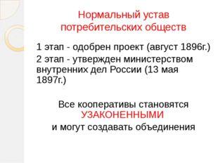 Нормальный устав потребительских обществ 1 этап - одобрен проект (август 1896