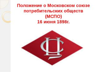 Положение о Московском союзе потребительских обществ (МСПО) 16 июня 1898г.