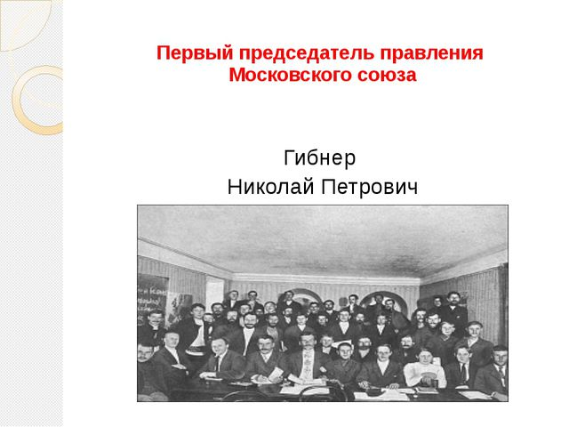 Первый председатель правления Московского союза Гибнер Николай Петрович
