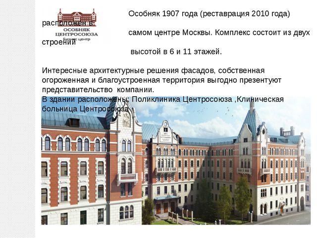 Особняк 1907 года (реставрация 2010 года) расположен в самом центре Москвы....