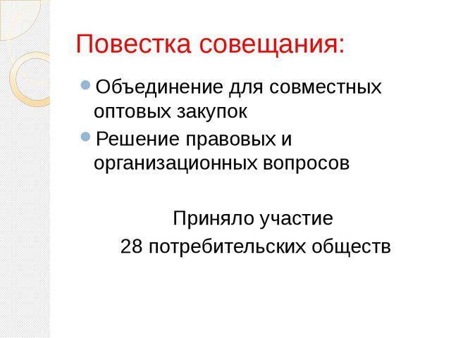 Повестка совещания: Объединение для совместных оптовых закупок Решение правов...
