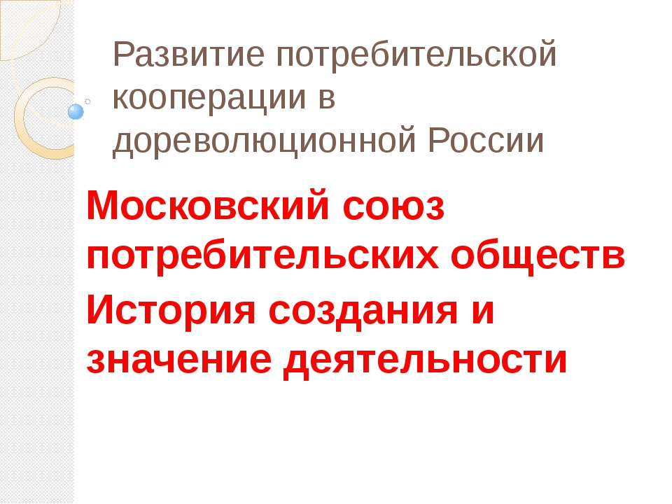 Развитие потребительской кооперации в дореволюционной России Московский союз...