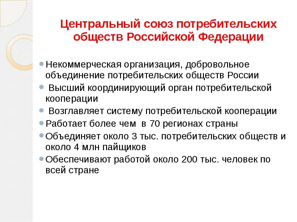 Центральный союз потребительских обществ Российской Федерации Некоммерческая...