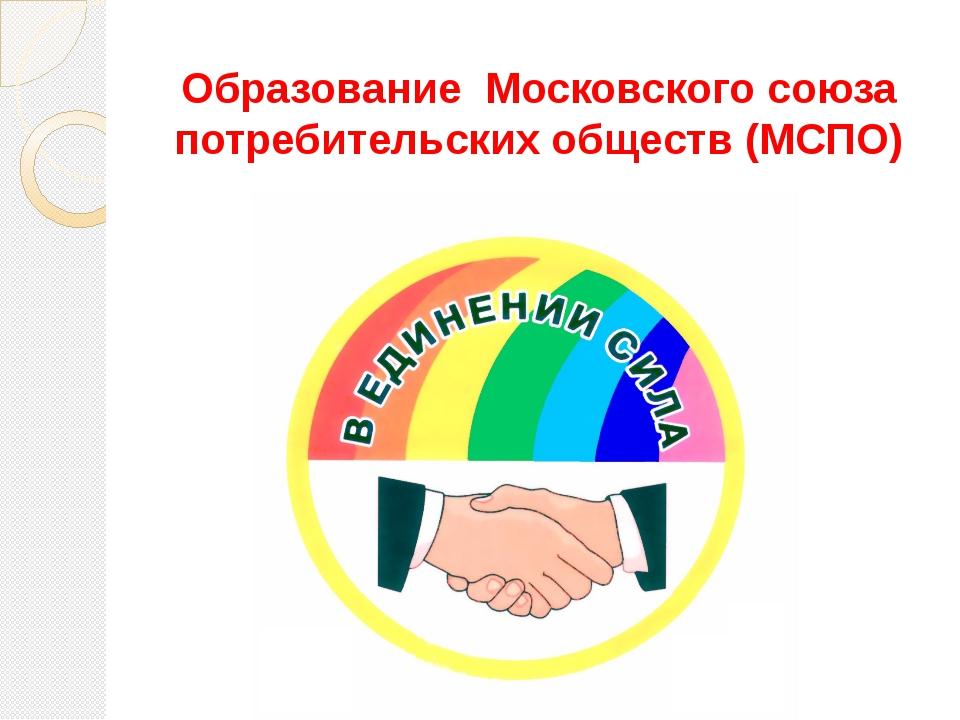 Образование Московского союза потребительских обществ (МСПО)