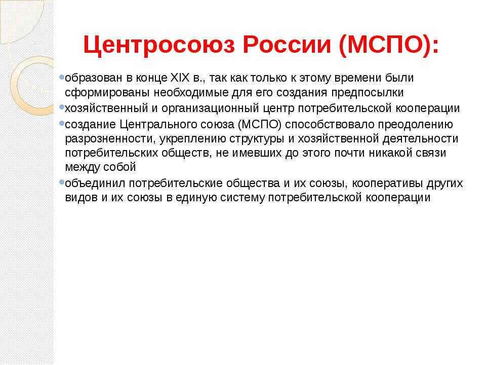 Центросоюз России (МСПО): образован в конце XIX в., так как только к этому вр...