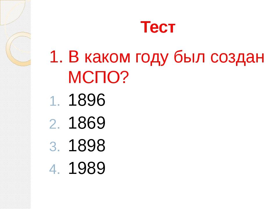 Тест 1. В каком году был создан МСПО? 1896 1869 1898 1989