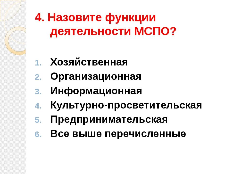 4. Назовите функции деятельности МСПО? Хозяйственная Организационная Информац...