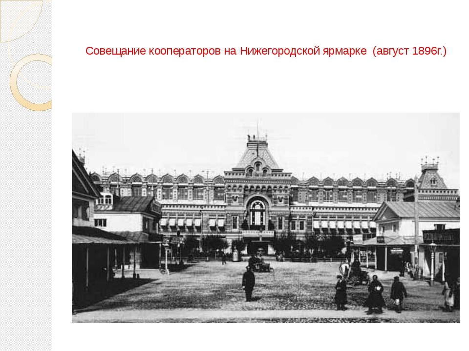 Совещание кооператоров на Нижегородской ярмарке (август 1896г.)