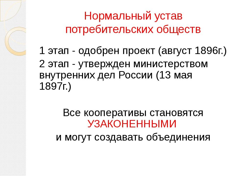 Нормальный устав потребительских обществ 1 этап - одобрен проект (август 1896...