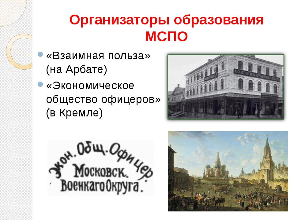 Организаторы образования МСПО «Взаимная польза» (на Арбате) «Экономическое об...