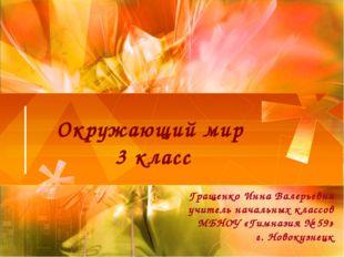 Окружающий мир 3 класс Гращенко Инна Валерьевна учитель начальных классов МБН