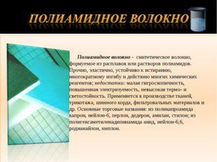 Полиамидное волокно - синтетическое волокно, формуемое из расплавов или раст