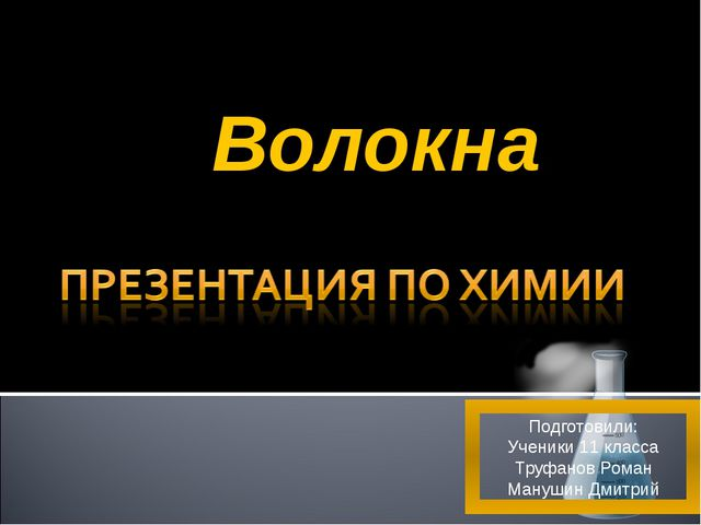 Волокна Подготовили: Ученики 11 класса Труфанов Роман Манушин Дмитрий