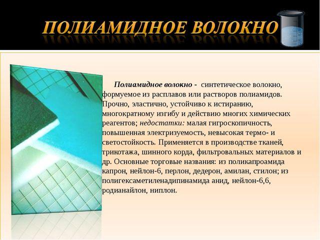 Полиамидное волокно - синтетическое волокно, формуемое из расплавов или раст...