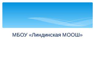 МБОУ «Линдинская МООШ»