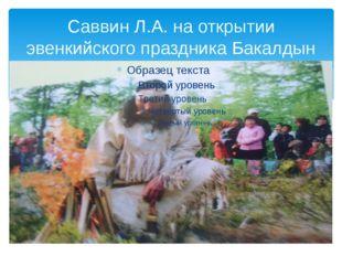 Саввин Л.А. на открытии эвенкийского праздника Бакалдын
