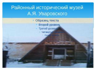 Районный исторический музей А.Я. Уваровского